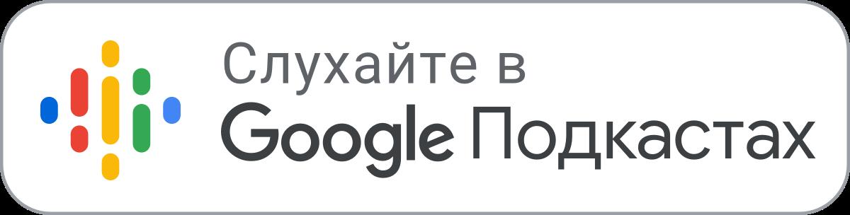 google_podcasts_link
