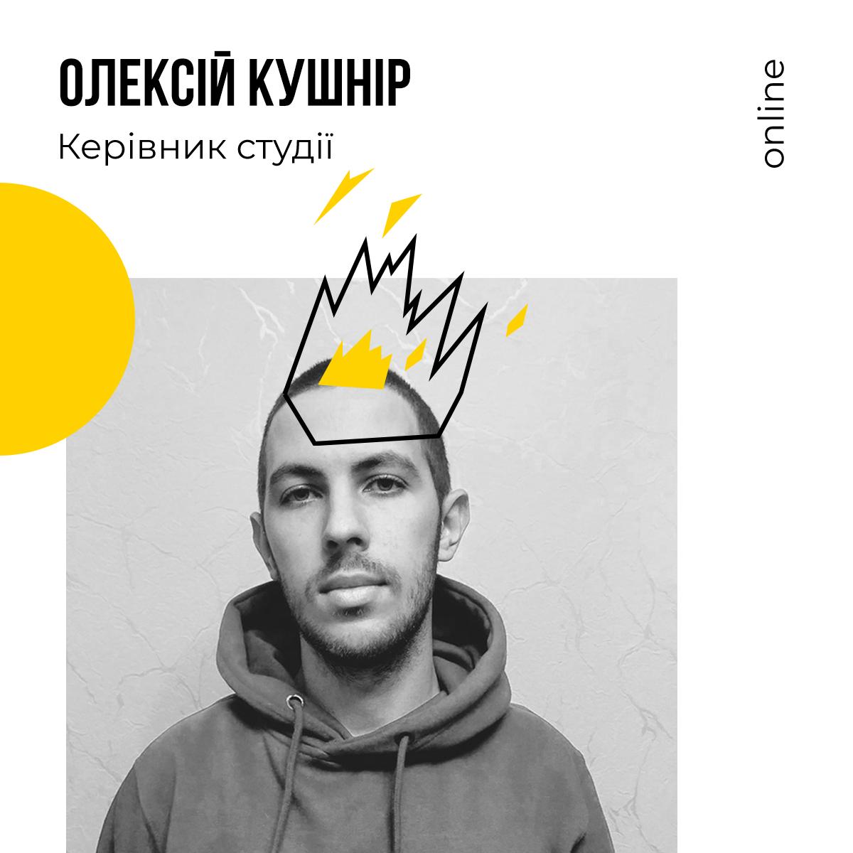 Як аудіо допомагає розповісти історію: лекція Олексія Кушніра