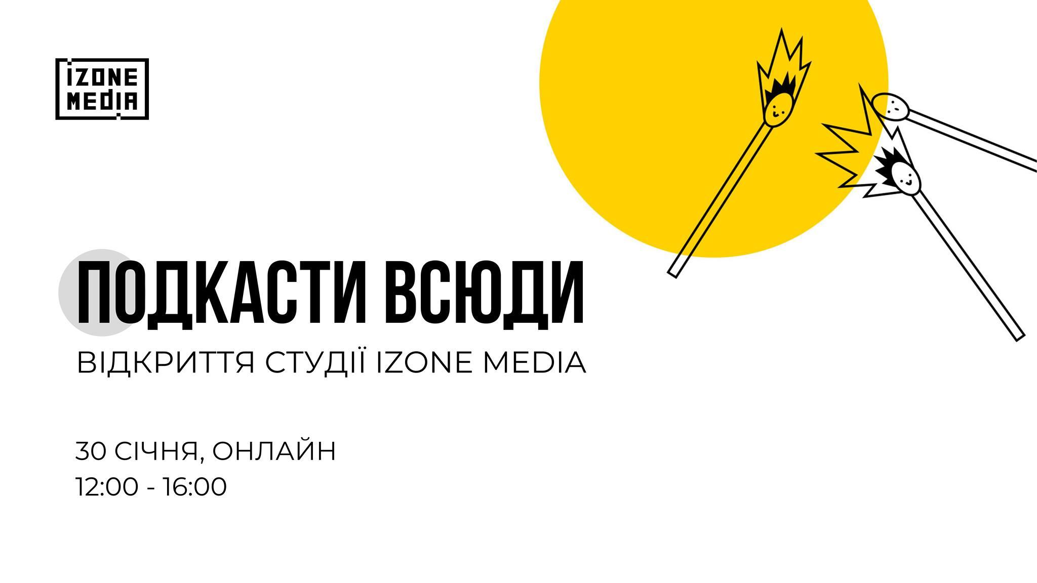 Онлайн-відкриття студії подкастів IZONE Media