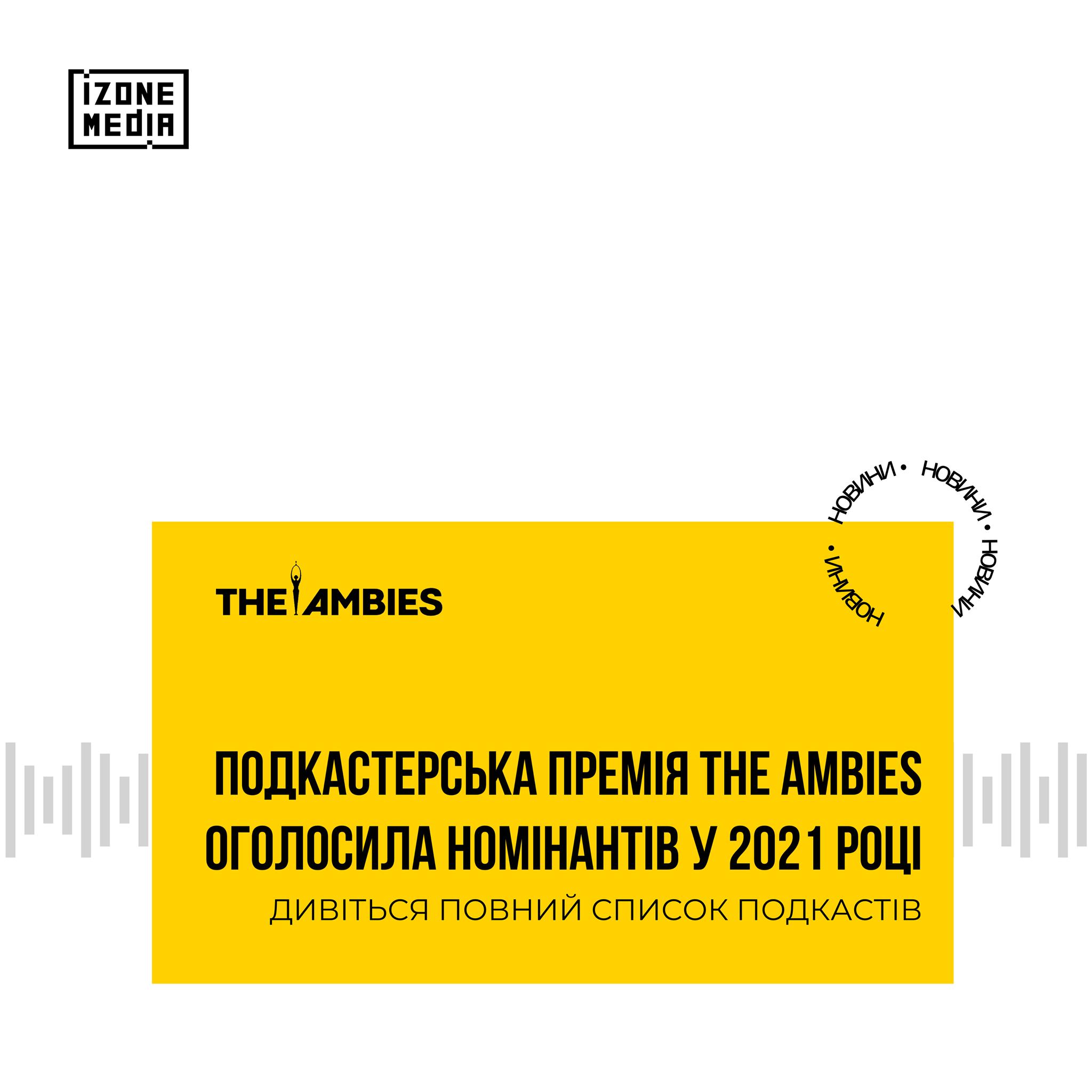 Номінанти на отримання премії The Ambies