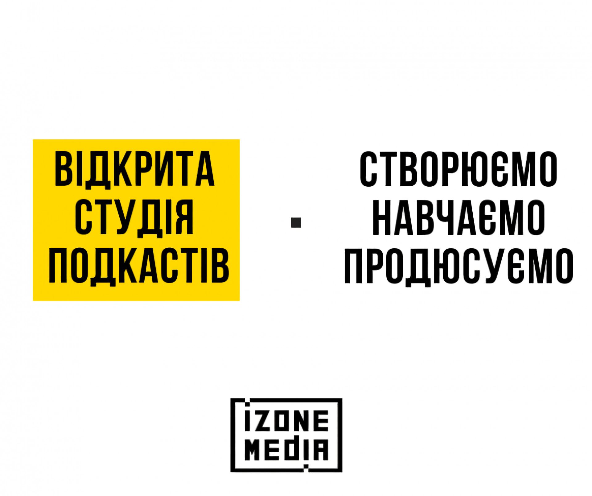 Міссія IZONE Media