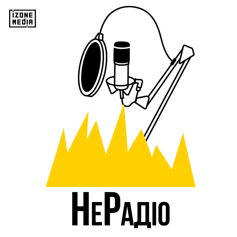 НеРадіо